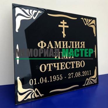 Ритуальные таблички на памятник или крест