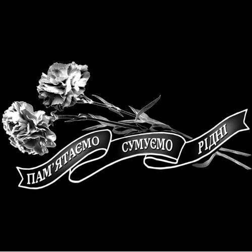 Цветы гвоздики с траурной лентой ГР0014