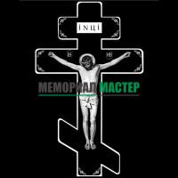 Крест с распятием ГР0019